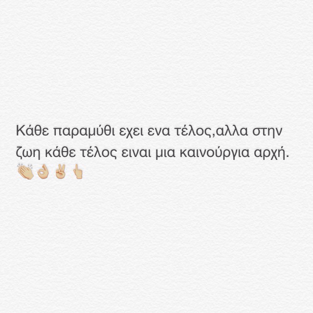 beginning, greek, life and quotes