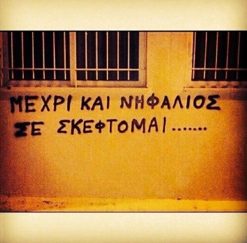 agapi, athens, greece, greek, life, love, quote, quotes, street, wall