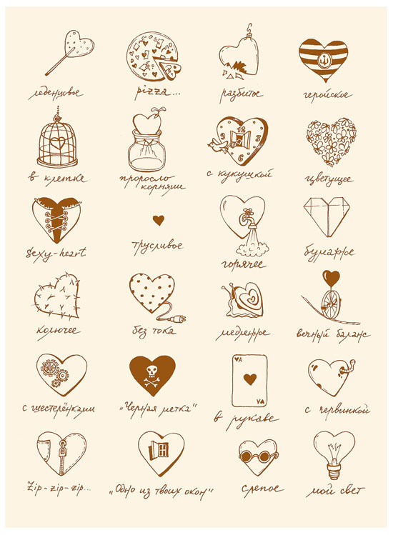 adorable, cute, drawing, heart, hearts, lovely, text, things, vintage Cute Sketches Of Hearts