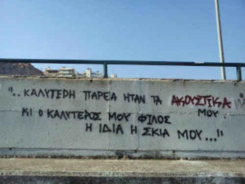 ????, ?????, ??????, ???????, ????????, ?????????, black, greece, greek, greek quotes, music, red, text, wall