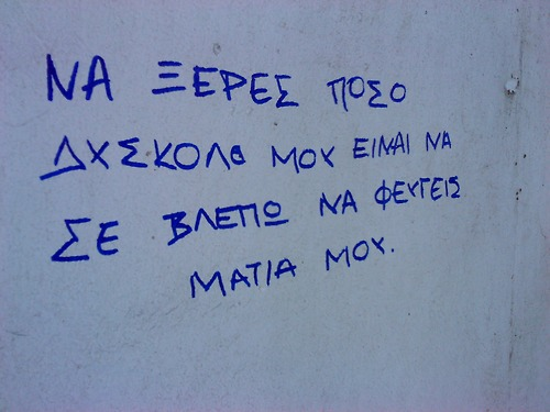 in greek greek quotes quotesgram