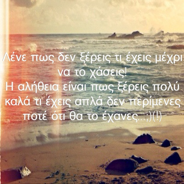 greek, greek quotes, love